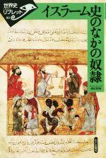 イスラーム史のなかの奴隷(世界史リブレット101)(単行本)