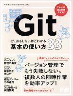 Gitが、おもしろいほどわかる基本の使い方33(単行本)