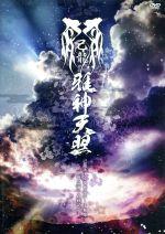 己龍ホール単独巡業~千秋楽~『「雅神天照」~単独公演三百回記念~』(通常)(DVD)