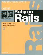 基礎Ruby on Rails 改訂3版 入門からゆっくりとステップアップ(IMPRESS KISO SERIES)(単行本)