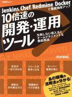10倍速の開発・運用ツール Jenkins、Chef、Redmine、Dockerで業務効率アップ(日経BPムック)(単行本)