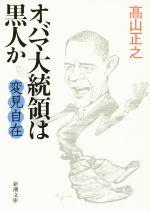 変見自在 オバマ大統領は黒人か(新潮文庫)(文庫)