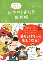マンガと絵でみる 日本のしきたり便利帳(単行本)