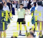 東京 1/3650(初回限定盤)(3DVD付)(DVD3枚、フォトブック、スリーブケース付)(通常)(CDA)