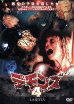 デモンズ4(通常)(DVD)