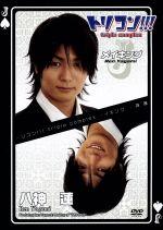トリコン!!! triple complex メイキング 八神 蓮(通常)(DVD)