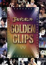 GOLDEN CLIPS(初回限定版)(特典DVD1枚付)(通常)(DVD)