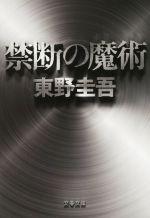 禁断の魔術 探偵ガリレオシリーズ(文春文庫探偵ガリレオシリーズ8)(文庫)