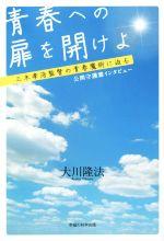 青春への扉を開けよ 三木孝浩監督の青春魔術に迫る(OR BOOKS)(単行本)
