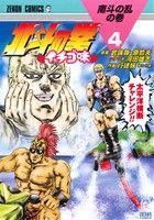 北斗の拳 イチゴ味(4)(ゼノンC)(大人コミック)