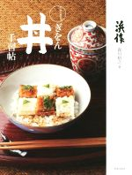 和食の教科書 ぎをん丼手習帖(単行本)