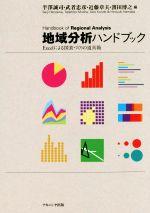 地域分析ハンドブック Excelによる図表づくりの道具箱(単行本)