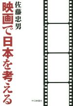 映画で日本を考える(単行本)