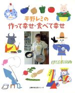 平野レミの作って幸せ・食べて幸せ(主婦の友生活シリーズ)(単行本)