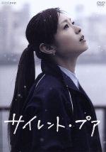サイレント・プア(通常)(DVD)