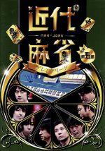 近代麻雀Presents 近代麻雀プレミアリーグ2015 前期 第5節(通常)(DVD)