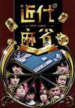 近代麻雀Presents 近代麻雀プレミアリーグ2015 前期 第6節(通常)(DVD)