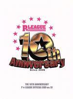 ボウリング革命 P★LEAGUE オフィシャルDVD VOL.10~10thアニバーサリー~ アジア最強ボウラー襲来!(通常)(DVD)