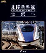 北陸新幹線 金沢へ 長野~金沢延長開業と在来線の変化(Blu-ray Disc)(BLU-RAY DISC)(DVD)