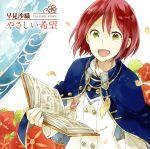 TVアニメ『赤髪の白雪姫』OPテーマ やさしい希望(アニメ盤)(DVD付)(通常)(CDS)