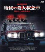 地獄の殺人救急車/狙われた金髪の美女(Blu-ray Disc)(BLU-RAY DISC)(DVD)