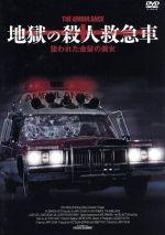 地獄の殺人救急車/狙われた金髪の美女(通常)(DVD)