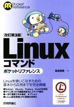 Linuxコマンド ポケットリファレンス 改訂第3版(単行本)