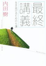 最終講義 生き延びるための七講(文春文庫)(文庫)
