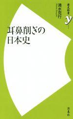 耳鼻削ぎの日本史(歴史新書y054)(新書)