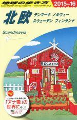 北欧 デンマーク ノルウェー スウェーデン フィンランド(地球の歩き方)(2015~16)(単行本)