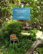 カルチュラル・ガーデン 育つままに、ほったらかしの庭づくり(単行本)