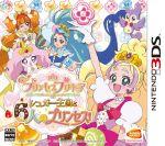 Go!プリンセスプリキュア シュガー王国と6人のプリンセス!(ゲーム)