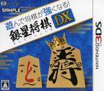 遊んで将棋が強くなる!!銀星将棋DX(ゲーム)