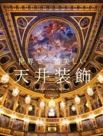 世界で一番美しい天井装飾(単行本)