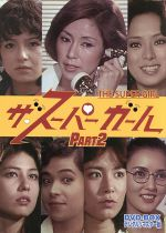 ザ・スーパーガール DVD-BOX Part2 デジタルリマスター版(通常)(DVD)
