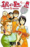 銀の匙 Silver Spoon(13)(少年サンデーC)(少年コミック)