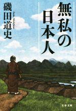 無私の日本人(文春文庫)(文庫)