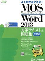 MOS Word2013 対策テキスト&問題集 改訂版(FOM出版のみどりの本よく分かるマスター)(CD-ROM付)(単行本)
