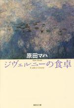 ジヴェルニーの食卓(集英社文庫)(文庫)
