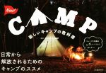 新しいキャンプの教科書 日常から解放されるためのキャンプのススメ(単行本)