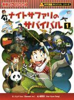 ナイトサファリのサバイバル 科学漫画サバイバルシリーズ(かがくるBOOK科学漫画サバイバルシリーズ49)(1)(児童書)