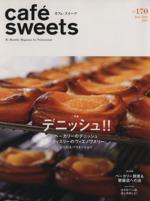 cafe sweets デニッシュ!!(柴田書店MOOK)(vol.170)(単行本)