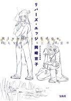 リバーズ・エッジ(オリジナル復刻版)(大人コミック)