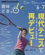 趣味どきっ!現代テニスで再デビュー ラク楽エースを決めよう(NHKテレビテキスト)(2015年6・7月)(単行本)