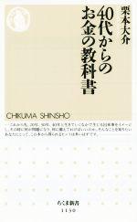 40代からのお金の教科書(ちくま新書1130)(新書)