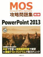 MOS攻略問題集 第2版 PowerPoint 2013(MOS攻略問題集シリーズ)(DVD-ROM付)(単行本)