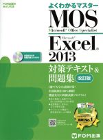 MOS Excel 2013 対策テキスト&問題集(改訂版)(よく分かるマスター)(CD-ROM付)(単行本)