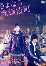 さよなら歌舞伎町 スペシャル・エディション(通常)(DVD)