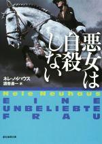 悪女は自殺しない(創元推理文庫)(文庫)