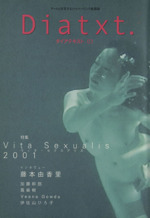 Diatxt. アートと交叉するハイパーリンク批評誌(03)(単行本)